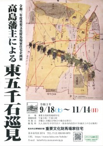 高島藩主による東五千石巡見展ポスター