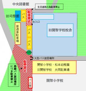 バス駐車配置図