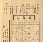 夏休み課題帳(明治44年)