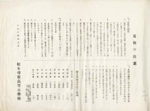 VII-8-5-T-6 夏休みの注意(大正14年)
