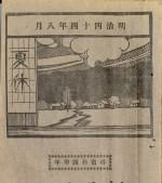 夏休み課題帳(明治44年) (1)
