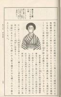 石川日出鶴丸「新訂石川女子生理衛生教科書」所収のマスクの挿絵