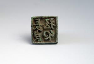 銅印(三間沢川左岸遺跡)
