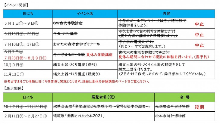 2021_schedule_new