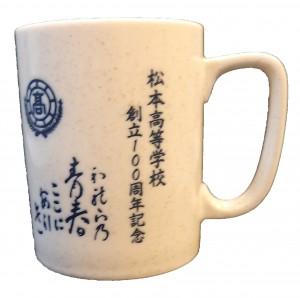 旧松本高等学校開校100年記念マグカップ