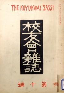 「校友会雑誌」第十号 大正15年(1926)発行