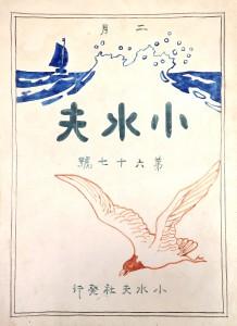 「小水夫」第67号 明治42年(1909)発行