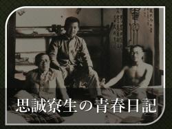 思誠寮生の青春日記-thumb-250xauto-96862