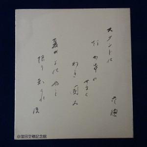 【窪田空穂記念館】スタンドの(色紙)