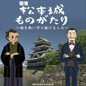 DVD「国宝松本城ものがたり」ジャケット画像