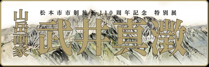展覧会「山岳画家 武井真澂」バナー