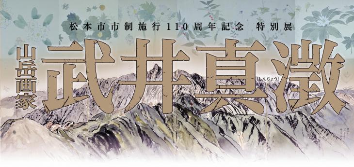 松本市立博物館特別展「山岳画家 武井真澂」タイトルロゴ