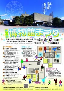 博物館まつりチラシ(2021.02.28最終)