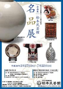 松本民芸館名品展チラシ PDFにてダウンロードできます。
