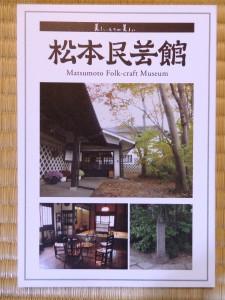 松本民芸館ハンドブック