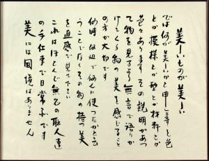 美しいものが美しい          丸山太郎 筆