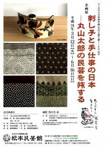 刺し子と手仕事の日本展チラシ表