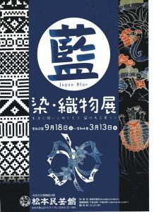企画展「藍」染・織物展チラシ