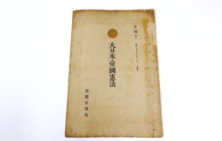 大日本帝国憲法官報号外(明治22年)