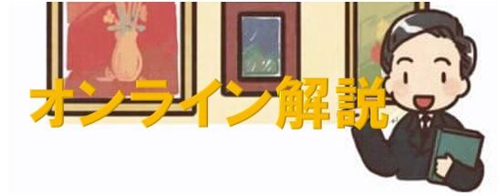 ホームページタグ(オンライン解説).docx