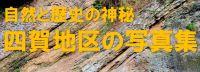 四賀地区の写真集
