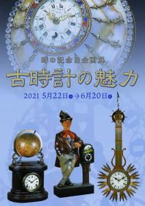 時計博物館_2021イメージ