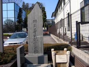 地蔵清水の碑