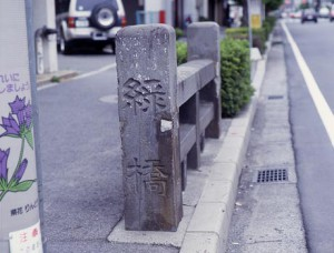 緑橋(旧袖留橋)
