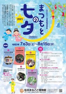 tanabata2021
