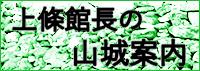 yamabe01